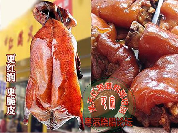 脆皮燒鴨的做法與配方