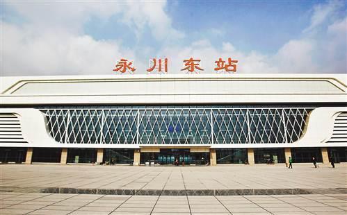 重庆北至永川东高铁