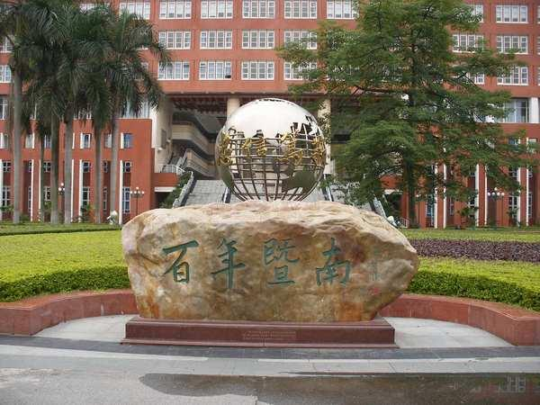 中国第一侨校,性价比最好的211强校:暨南大学
