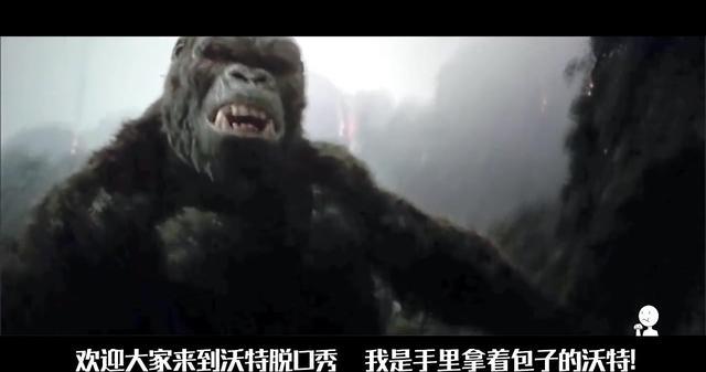 【金刚骷髅岛】万物皆有灵,就算是如此巨大的猩猩也不例外
