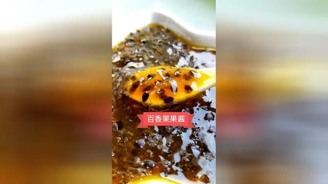 百香果果酱起泡胶图片