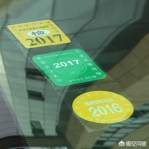 汽车上路要贴哪些标志 环保标签已经给取消了_尚之潮