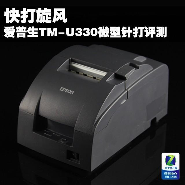 爱普生打印机使用图解