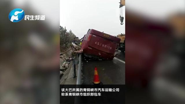 陕西载40余人大巴车翻车4人死亡 官方:雪后道路湿滑车辆侧翻