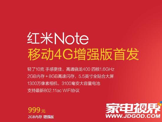 说说红米Note 3G增强版和4G增强版的区别