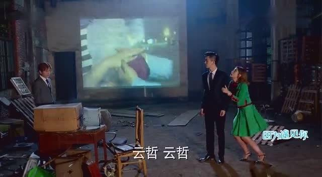 爱情剧:张雨欣雨夜表白,套路太深了,李云哲怕是要栽了!