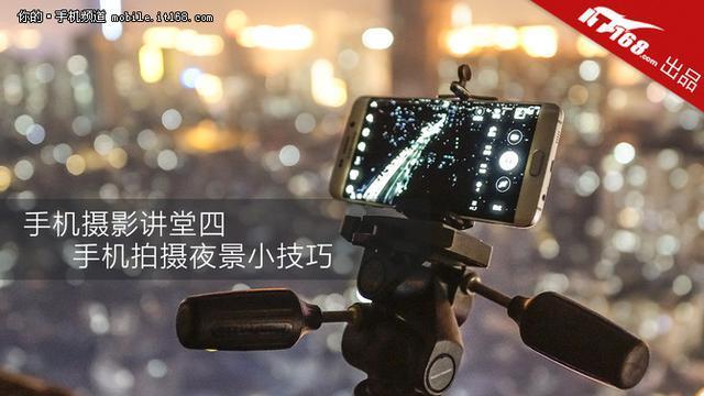 手机夜间拍照参数