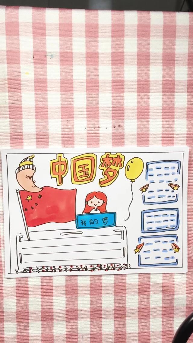 """开展以""""中国梦.劳动美""""为主题的手抄报活动_美篇"""