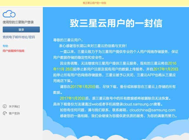 三星云服务面临疾风骤雨,用户请尽快迁移数据
