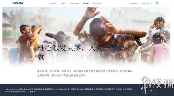 诺基亚手机官网_诺基亚手机最权威的评测 新闻 行情 导购 专...