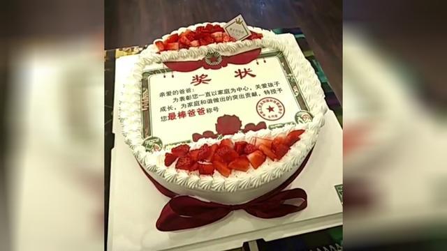 給老爸的生日蛋糕