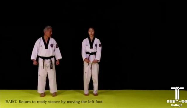 跆拳道品势太极四章详细教程