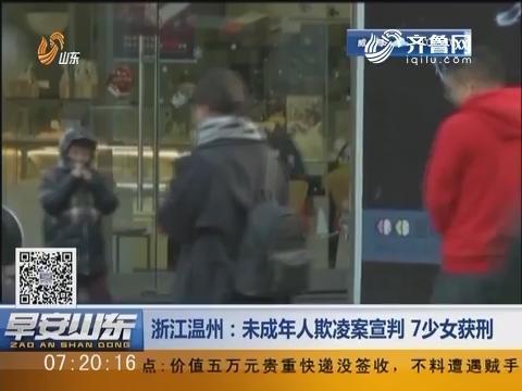 浙江温州:未成年人欺凌案宣判 7少女获刑
