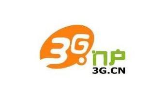 3G门户确认进行大幅裁员 精简门户重点发展GO桌面
