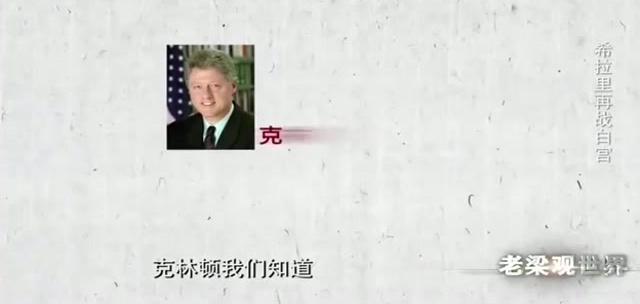 克林顿布什