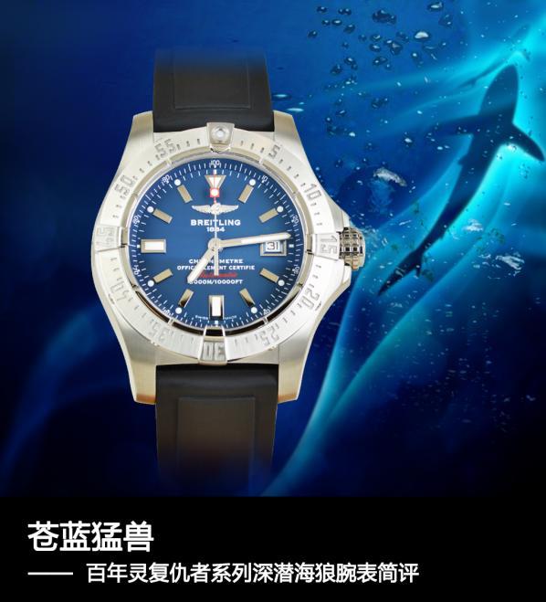 苍蓝猛兽 百年灵复仇者系列深潜海狼腕表简评