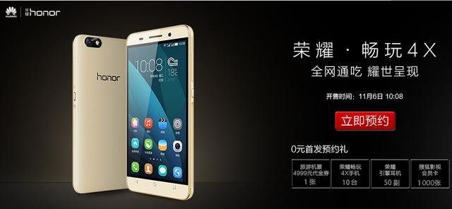 华为公司华为荣耀畅玩4C宣布公布市场价1299  1000元三网通宣布来临