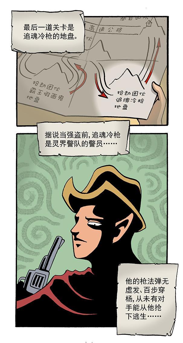 搞笑无节操漫画——除灵少年林蛋大(第七十三集 红包大魔王)