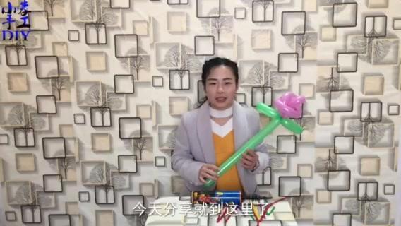 26种简单魔法气球教程折气球教程玫瑰花心形气球造型