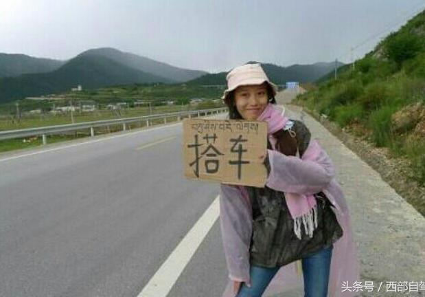 川藏线上老司机说:捡穷游途搭妹子,一把辛酸泪