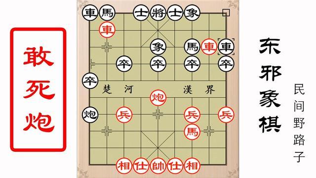 中国象棋棋谱口诀