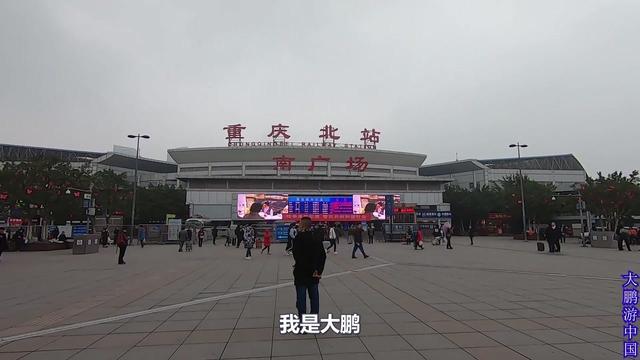 重庆北站|重庆市规模第二大的火车站