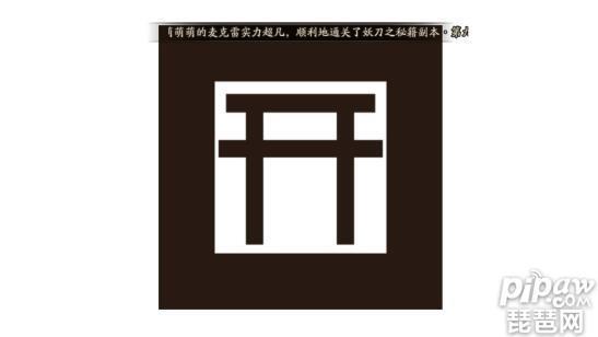阴阳师现世召唤流程图解 手绘符咒怎么画
