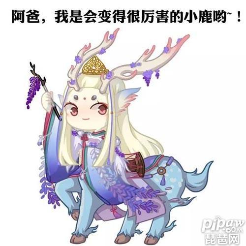阴阳师小鹿男新皮肤上线 森之纵横 - 87G手游网