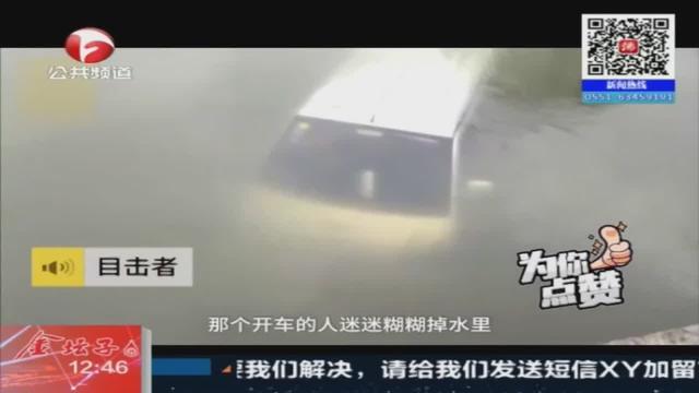 开车迷迷糊糊,把面包车开进河里,男子下水救人!