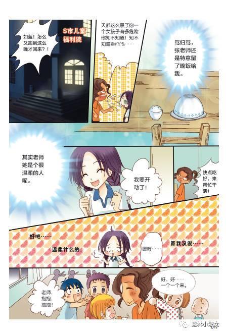 钢琴小淑女免费漫画