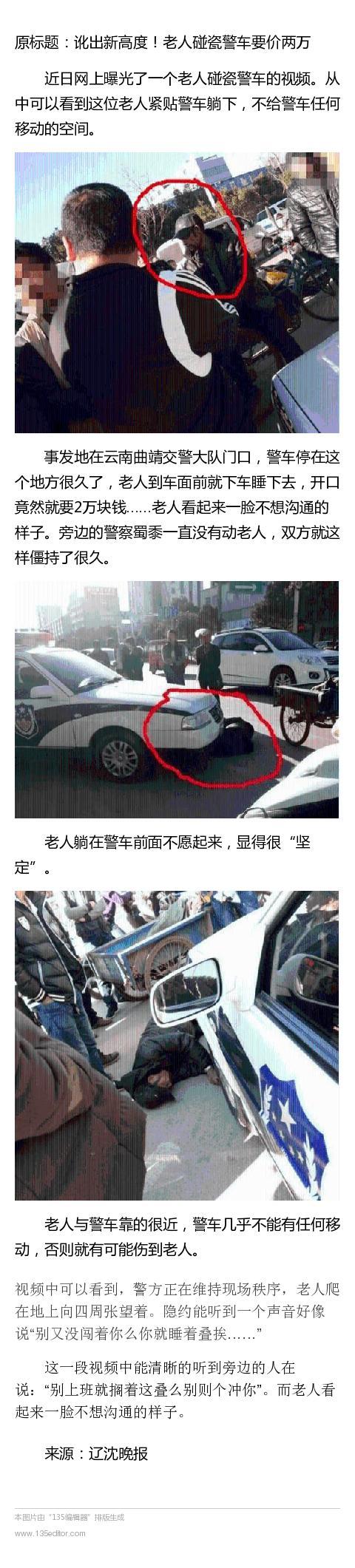 老人碰瓷警车要价两万 与警察僵持许久