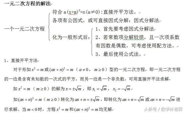 一元二次方程求根公式是什么_初三网