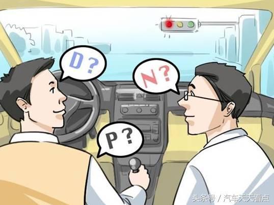 两张图教你认识自动档汽车各档位和需要注意事项