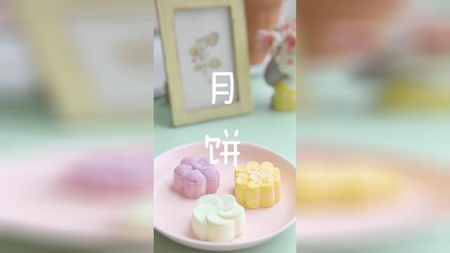 冰淇淋月饼的做法推荐给大家,简单又好吃,学习一下吧!