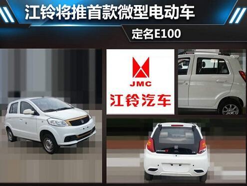 江铃E100汽车报价 补贴后仅售3.98万性价比出众