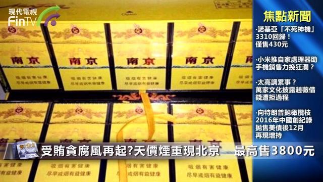 """中国市面上5款""""天价""""香烟,中华榜上无名,和天下... _新浪看点"""