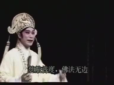 粤剧折子戏《西厢记》卢英华演唱