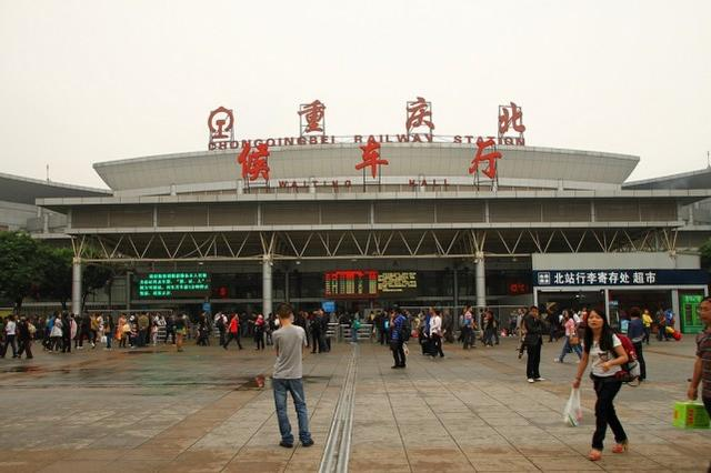 重庆北站——中国奇葩火车站中的极品