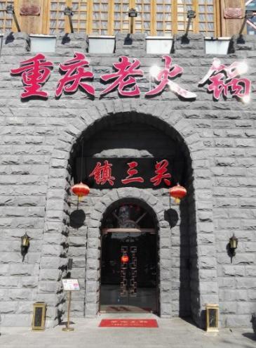 重庆镇三关火锅官网,团购-大众点评移动版