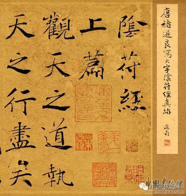 唐代褚遂良楷书《千字文》书法欣赏