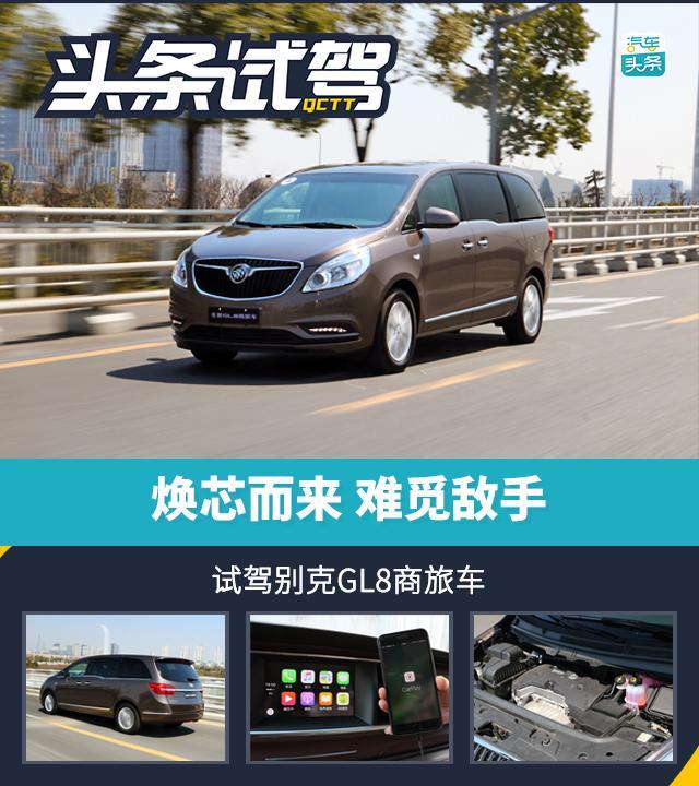 别克GL8商旅车正式上市 售22.99-26.99万元