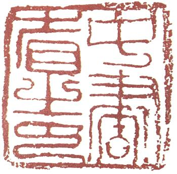 中国文人篆刻第一人