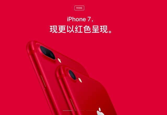 2500入手红色版iPhone7,性能强悍,外观漂亮,价格适中!