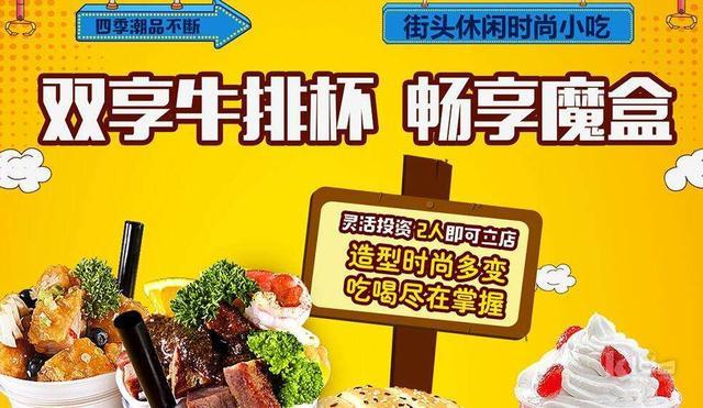 小吃连锁加盟店十大品牌!插图1