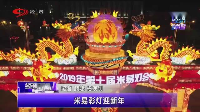 2019第十届米易灯会:米易彩灯迎新年,流光溢彩贺新春!