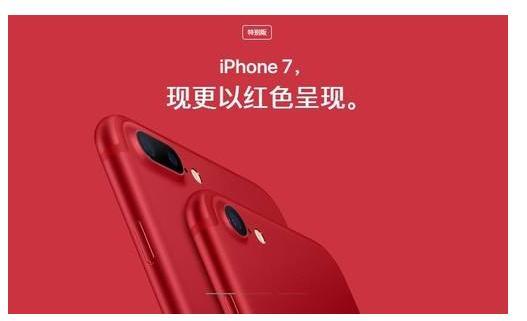 中国红iPhone 7今日开卖:售价6188元起!