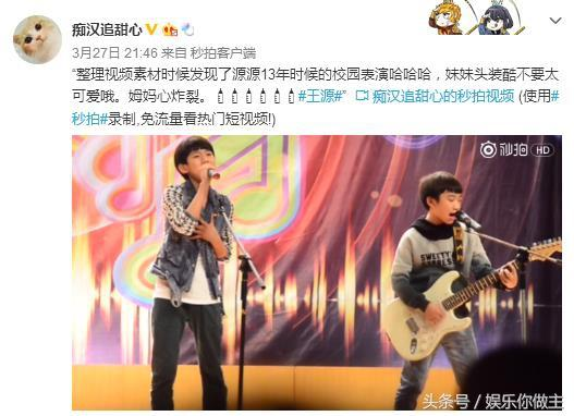 王源2013年校园节目视频曝光 妹妹头耍酷超可爱!