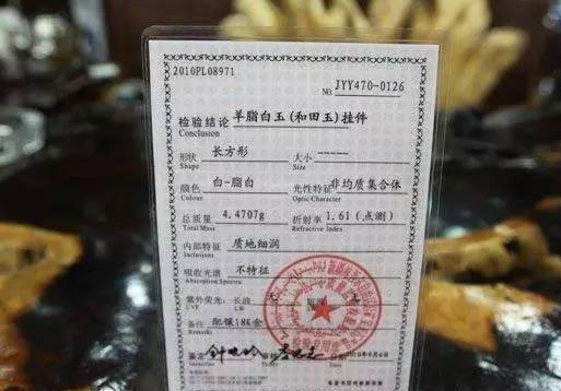 玉石证书对照表