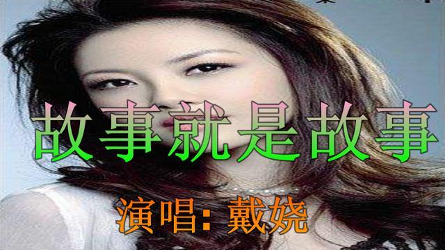 戴娆-故事就是故事 96年电视剧《古装宰相刘罗锅》的片尾曲