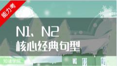 日语学习核心经典句型精讲-日语N1N2经典课程-知诸学院